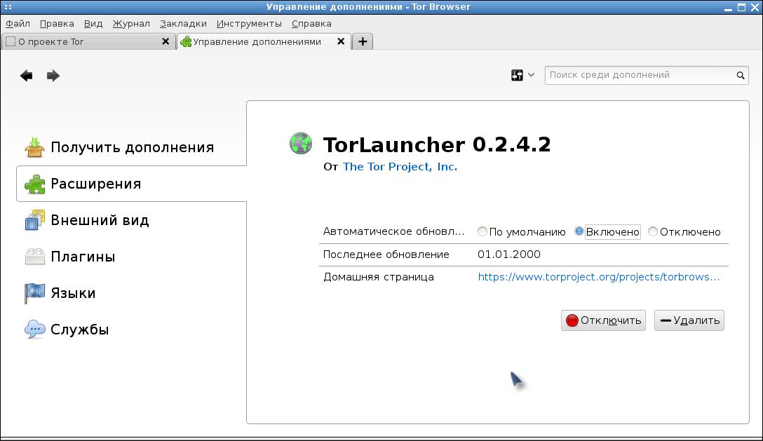 Как включить плагин в тор браузере гирда тор браузер не безопасен hyrda вход