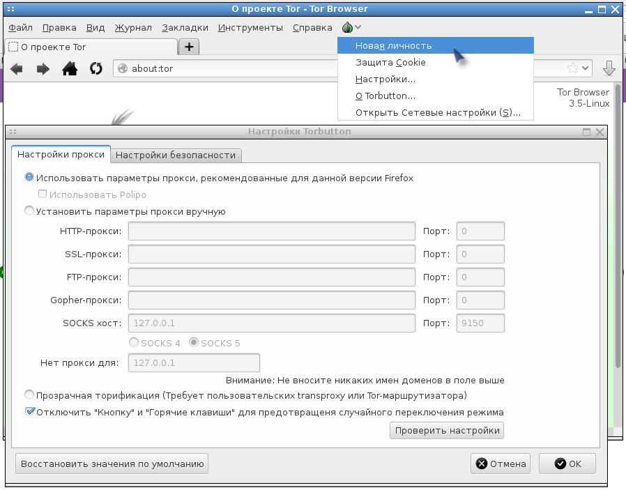 Прокси для тор браузер gidra как подключиться tor browser