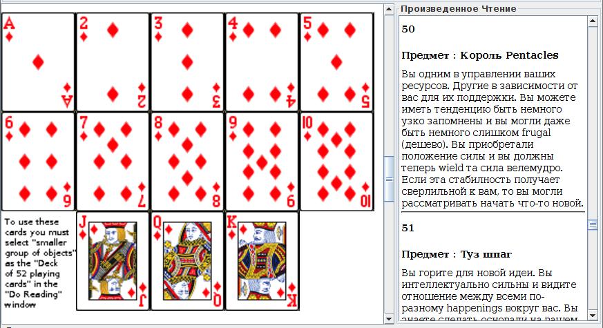 гадание ру на игральных картах