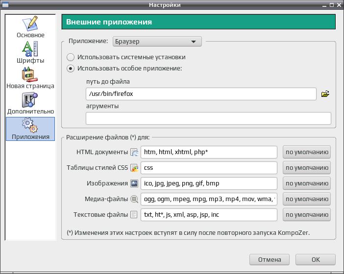 Создание сайтов в веб-редакторе kompozer хостинг ресурсоёмких сайтов