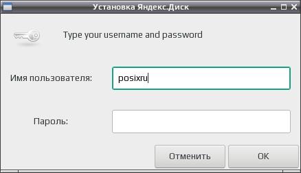 Индикатор Яндекс Диск (yandex-disk-indicator) / Маленький апплет
