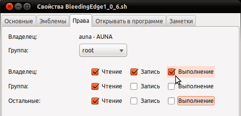 Bleeding Edge - настройка ubuntu