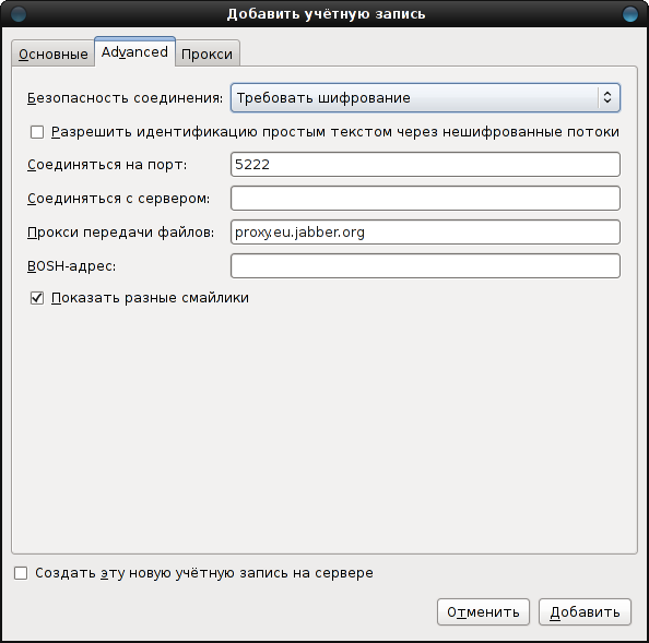 Pidgin - icq для Linux