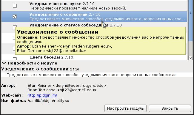 Pidgin - icq для Ubuntu