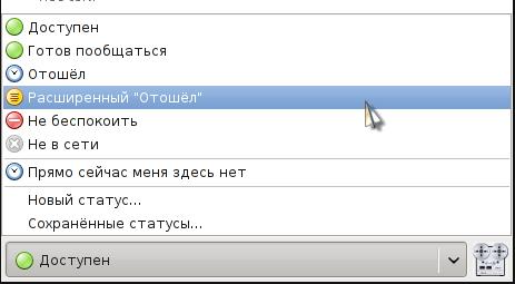 Pidgin - icq для Линукс