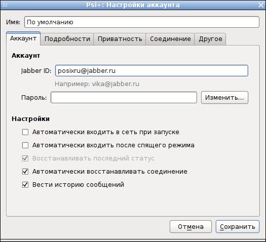 утилиты показа всплывающих уведомлений linux
