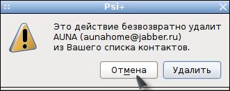 Psi+ - jabber-клиент, im