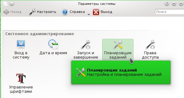 Планировщик заданий KDE (KCron)