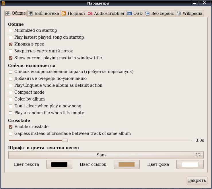 Записки любителя Linux Mint: Список радиостанций для Rhythmbox