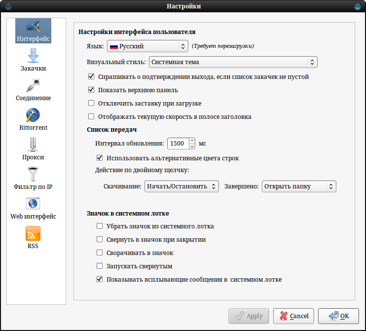 qBittorrent - linux Bittorrent-клиент