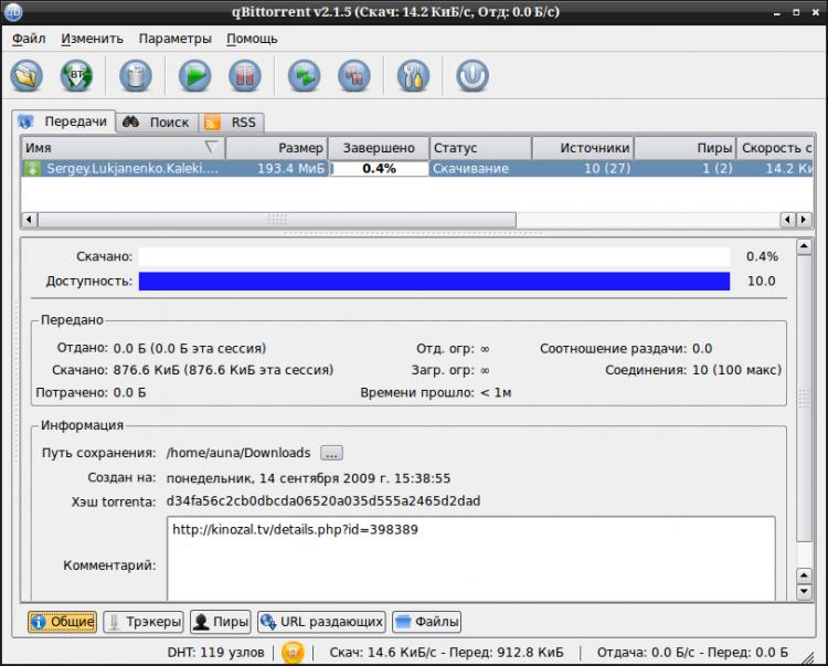 qBittorrent - скачивание файлов с треккера (трекера)