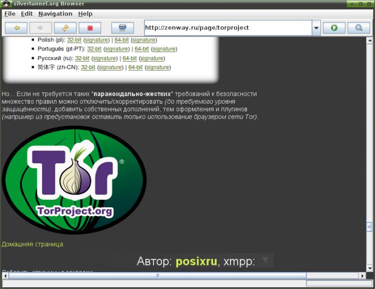 Как зайти в тор с простого браузера гирда tor browser debian 7 hydraruzxpnew4af
