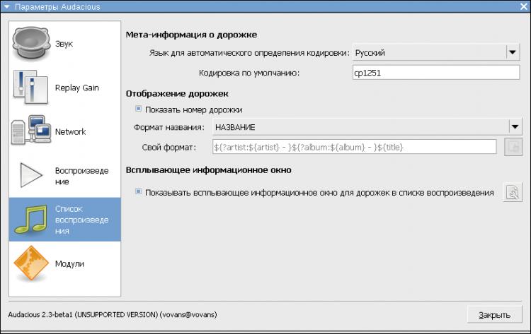 Audacious аудиоплеер gtk-интерфейс