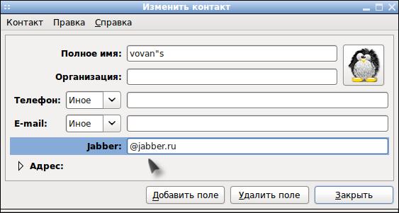 Contacts - менеджер котактов