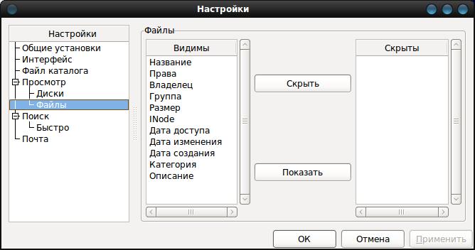 GWhere - каталогизатор для Gnome