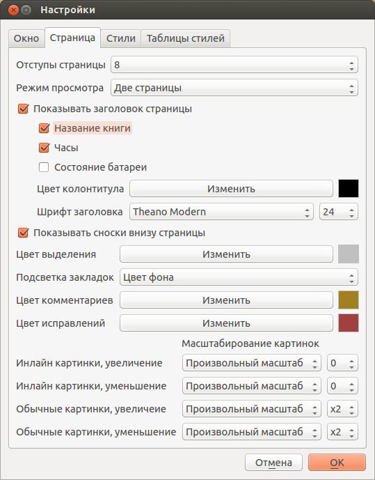 CoolReader 3 from ubuntu ppa версия 3.1.2 окно настроек, страница
