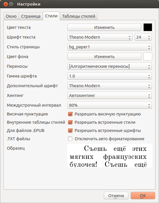 CoolReader 3 from ubuntu ppa версия 3.1.2 окно настроек, стили