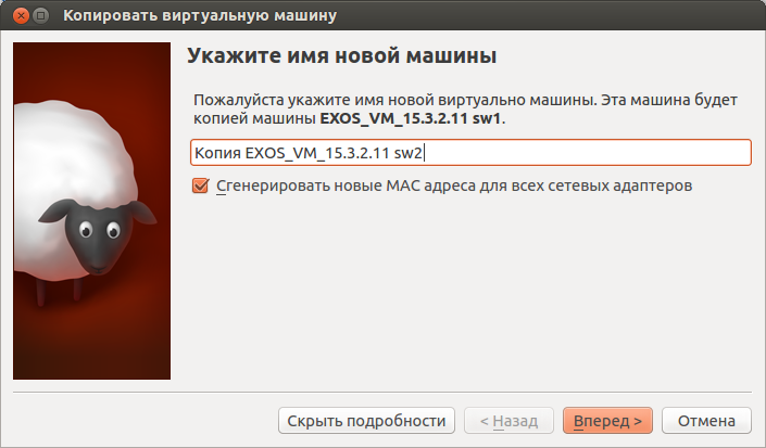 Переимновываем Extreme XOS VM и генерируем новые MAC-адреса для портов