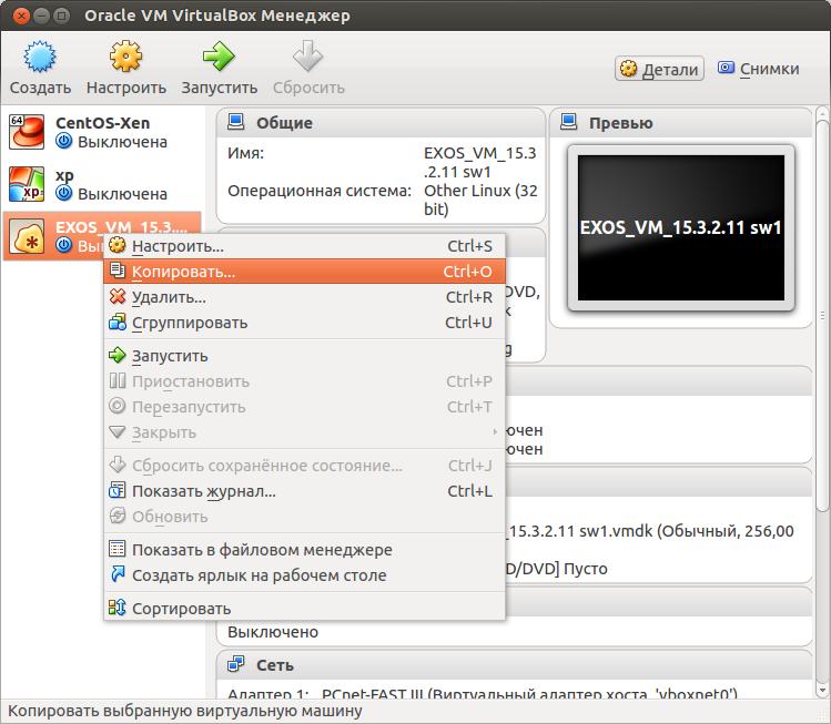 Клонирование в VirtualBox нескольких Extreme XOS VM