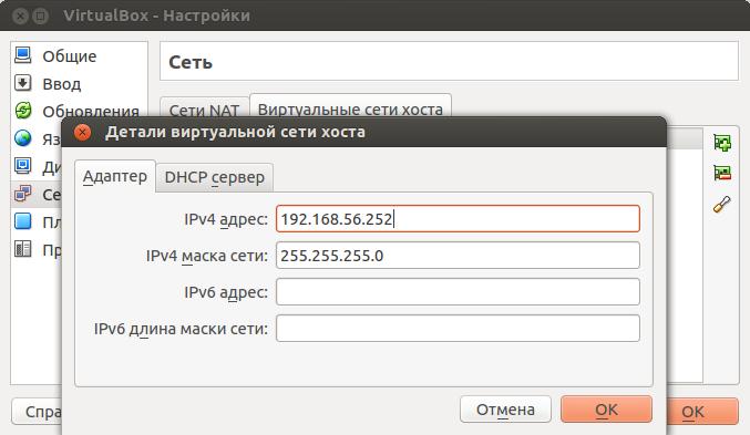Добавлем виртуальную сеть хоста в настройках сети VirtualBox