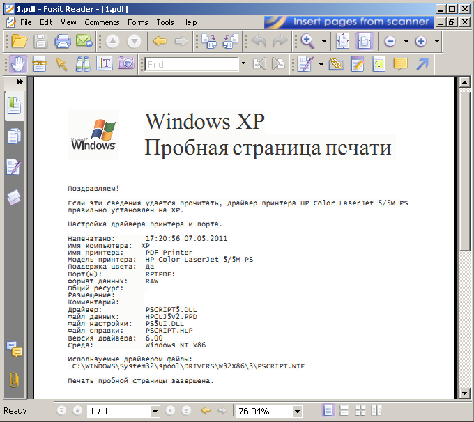 Настройка PDF-принтера в Windows, печать пробной страницы