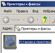 Настройка PDF-принтера в Windows, установка нового принтера