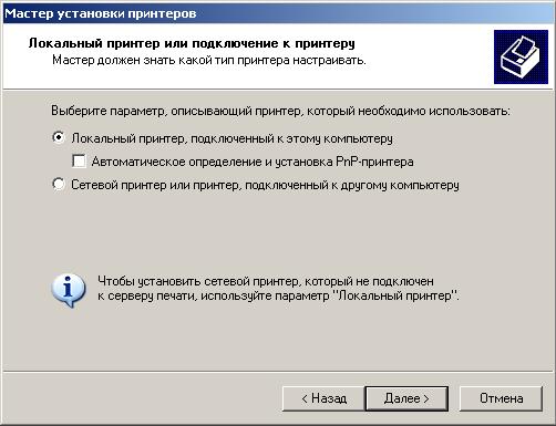 Настройка PDF-принтера в Windows, выбор локального принтера