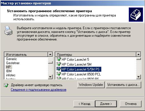 Настройка PDF-принтера в Windows. выбор драйвера