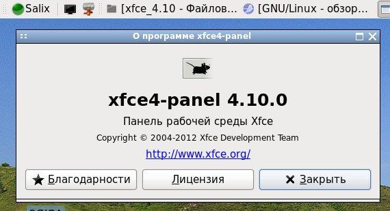 xfce41013.jpeg