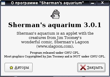 Sherman's aquarium - хранитель экрана