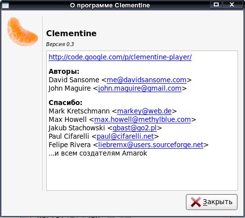 Clementine страница о программе