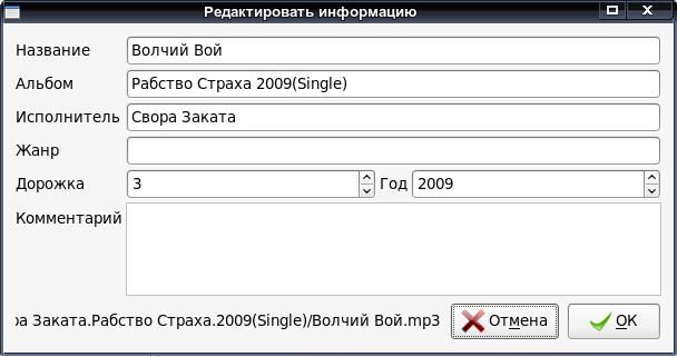 Clementine медиакомбайн для линукс