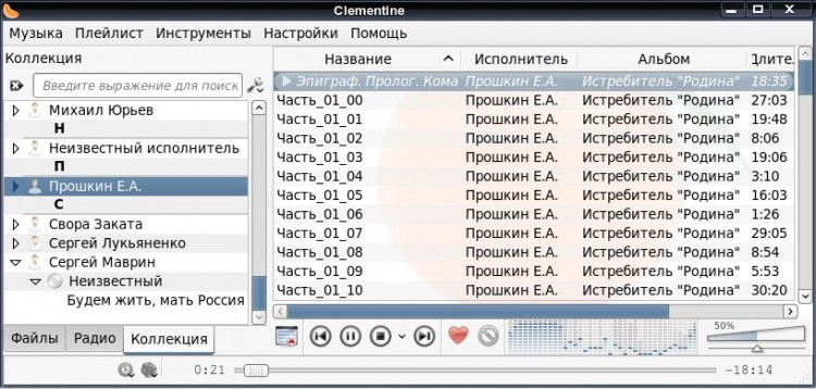Clementine лёгкий аудиоплеер для KDE
