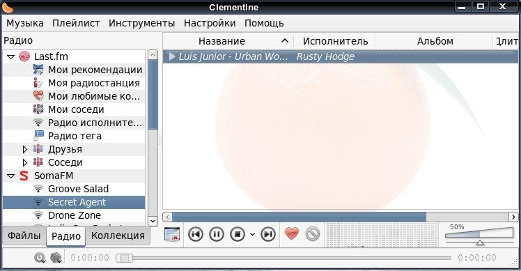Clementine проигрыватель аудиофайлов для кде