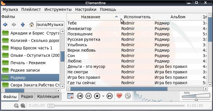 Clementine лёгкий плеер для KDE4