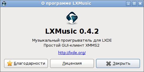 LXMusic - плеер для LXDE