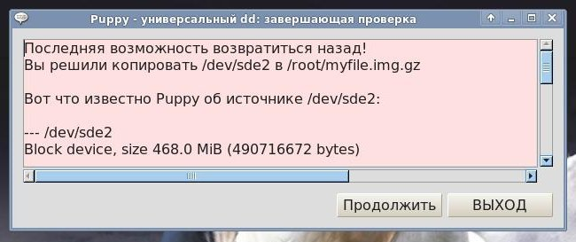 Diskdump2 инструкция - фото 11