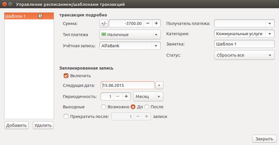 homebank scheduled transaction