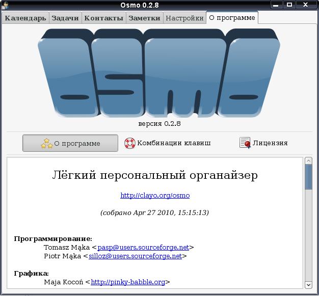 osmo - персональный органайзер для Linux