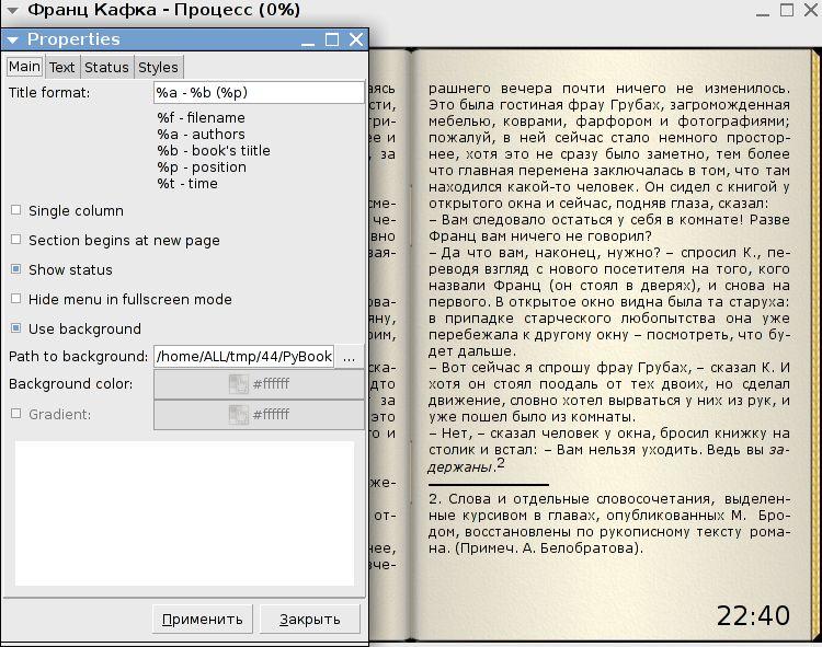 ornamentbook - чтение книг Linux