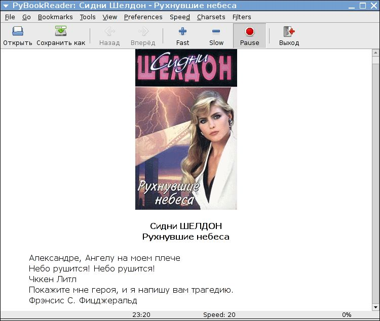 pybookreader - чтение книг Linux