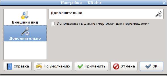 Kruler-Простая экранная линейк...