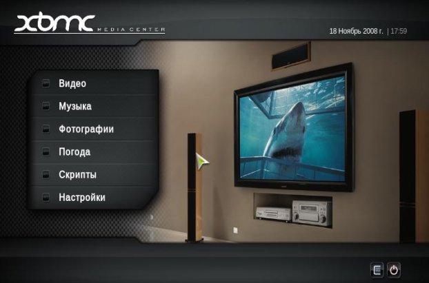 XBMC - Полнофункциональный медиацентр