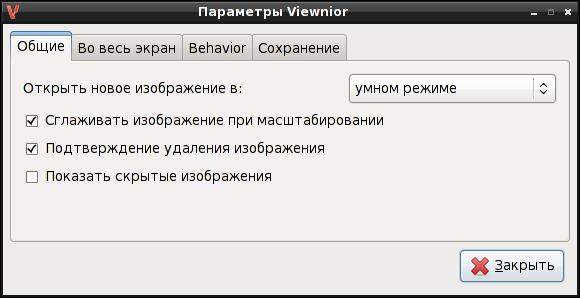 Viewnior - Графический просмотрщик