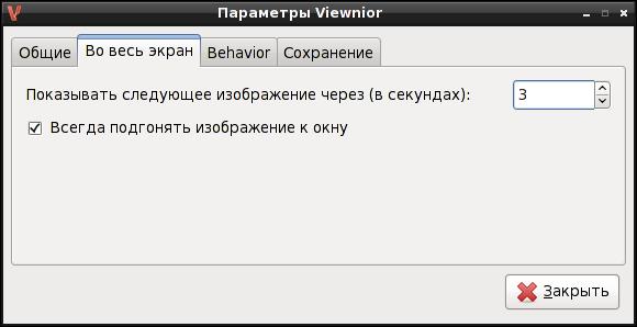 Viewnior - просмотр графических файлов