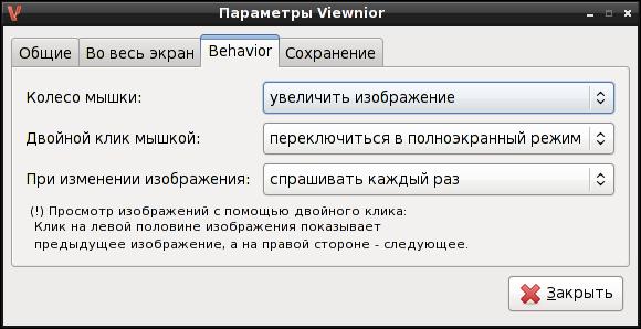 Viewnior - программа для просмотра изображений
