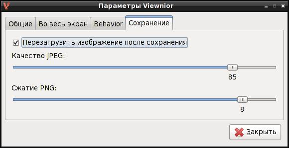 Viewnior - смотрелка картинок