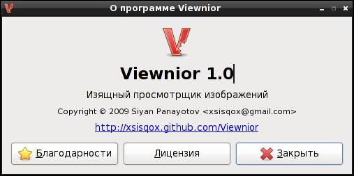 Viewnior