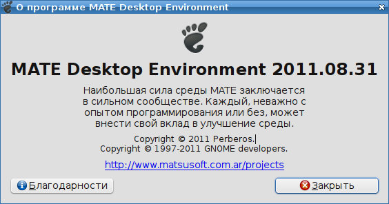 Mate Desktop Environment <i>(MDE)</i> - последователь gnome 2