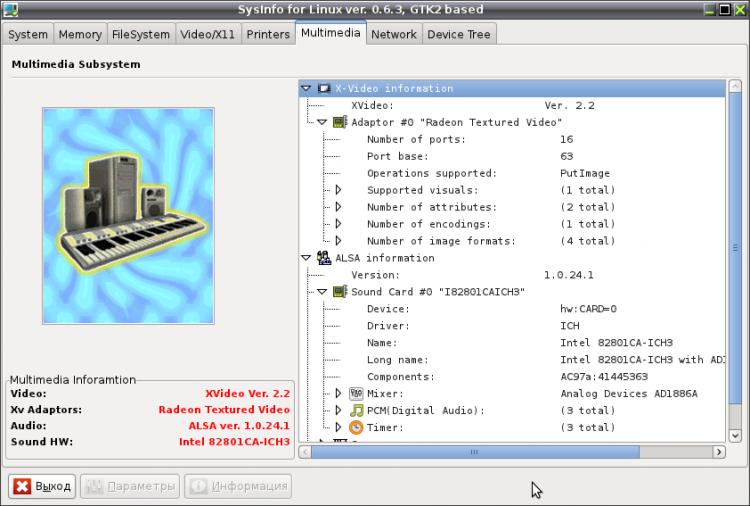 SysInfo for Linux сведения об оборудовании